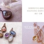 12/20-22 マクラメワークショップ at 目黒